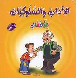تحميل كتاب الآداب والسلوكيات للأطفال pdf - أيوب أوزدمير