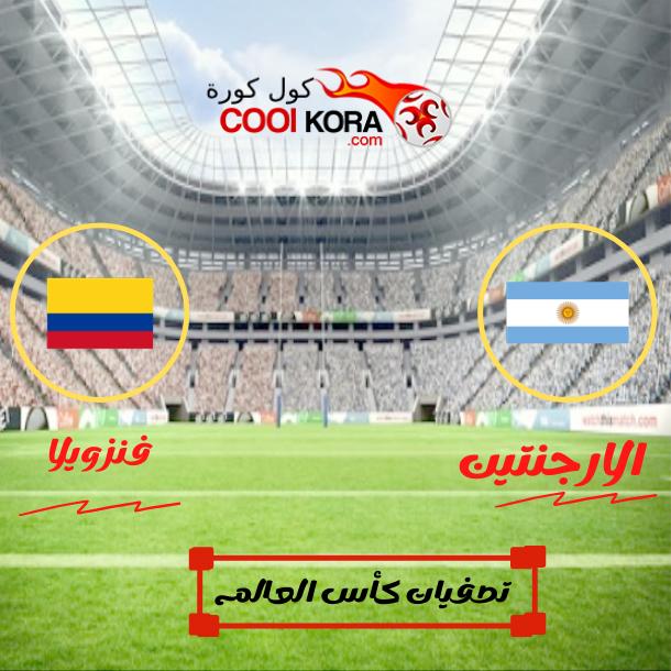 كول كورة تقرير  مباراة فنزويلا و الأرجنتين cool kora تصفيات كأس العالم