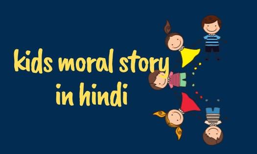 चिड़िया की कहानी-hindi moral story for kids बच्चो के लिए (kids story)