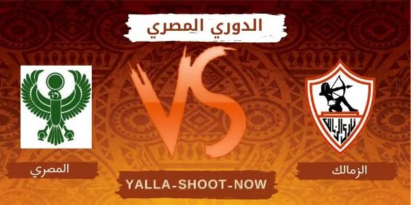 موعد مباراة الزمالك والمصري بتاريخ 12/1/2020 الدوري المصري