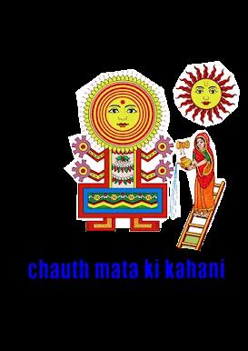 chauth mata ki kahani