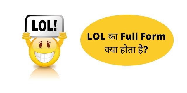 LOL का Full Form क्या होता है?