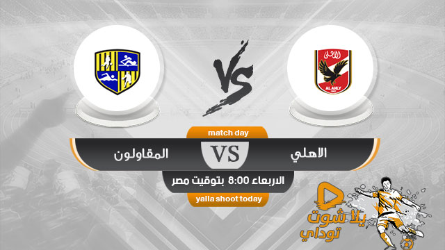 el-mokawloon-vs-al-ahly