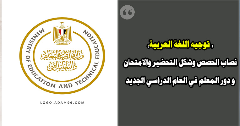 توجيه اللغة العربية يكشف عن نصاب الحصص وشكل التحضير والامتحان و دور المعلم في العام الدراسي الجديد