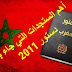 أهم المستجدات التي جاء بها الدستور المغربي لسنة 2011