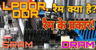 LPDDR, DDR RAM क्या है types of ram, मोबाईल रैम क्या है