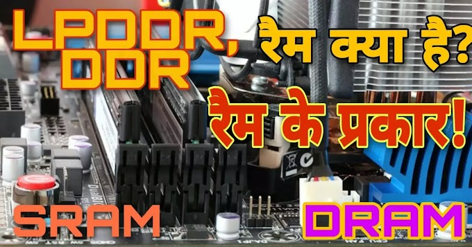 LPDDR, DDR RAM क्या है? Types of RAM in Hindi!