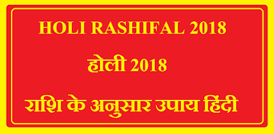 VRUSH RASHIFAL 2018-HOLI 2018 KE RASHI KE ANUSHAR UPAY IN HINDI
