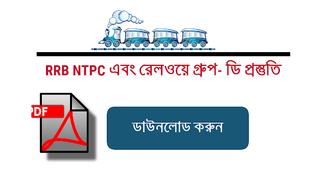 RRB NTPC & Railway Group D GK  PDF  in Bengali