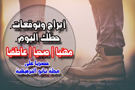 حظك اليوم من ليلى عبد اللطيف الاثنين 30/3/2020 abraj | الأبراج 30 أذار مارس 2020 | ابراج اليوم ليلى عبد اللطيف اليوم الاثنين 30-3-2020