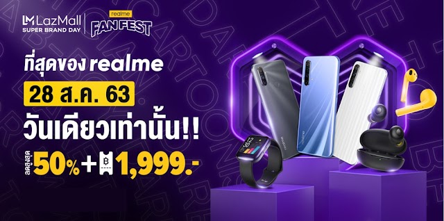 realme จับมือ Lazada ร่วมจัดแคมเปญ realme Fan Fest พร้อมส่งสมาร์ทโฟนลดราคาสูงสุด 50% พร้อมโค้ดลดสูงสุด 1,999 บาท เฉพาะวันที่ 28 สิงหาคมนี้ ทาง realme Flagship store เท่านั้น