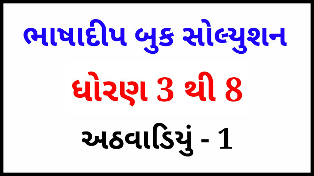 Bhashadip Book Solution For std 3 to 8