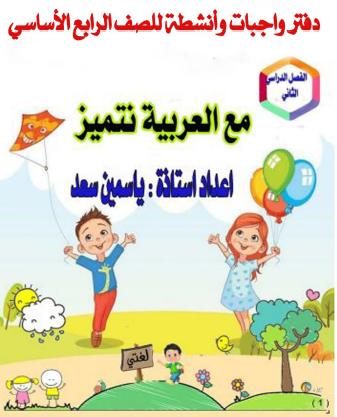 دفتر واجبات وأنشطة للصف الرابع الأساسي مع العربية