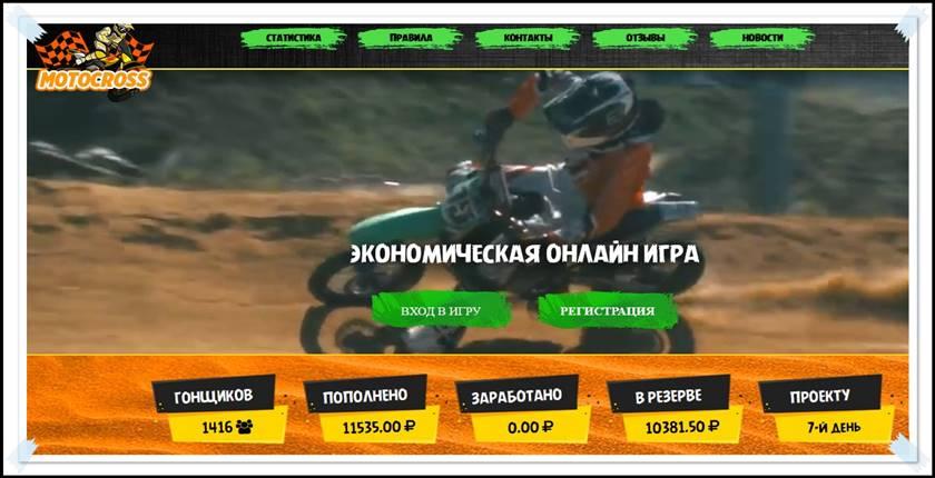 Мошенническая игра motofarm.ru – Отзывы, развод, платит или лохотрон? Информация!