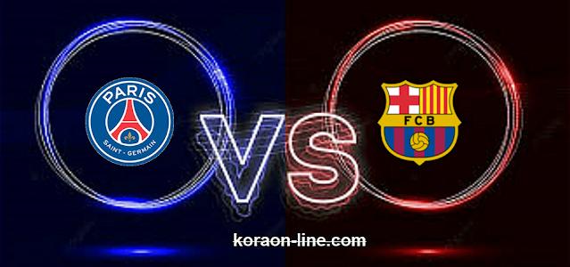 كورة اون لاين مشاهدة مباراة برشلونة وباريس سان جيرمان بث مباشر دوري أبطال أوروبا