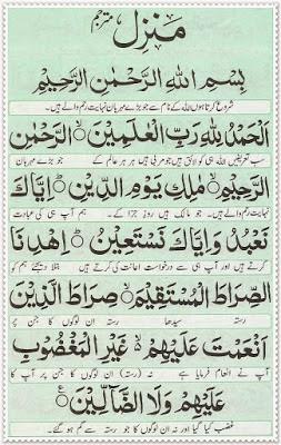 Surah-Fatiha-Arabic-Images