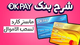بنك OkPay