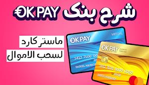 شرح التسجيل فى بنك OkPay  والحصول على بطاقة فيزا كارد لسحب الاموال -OkPay Card