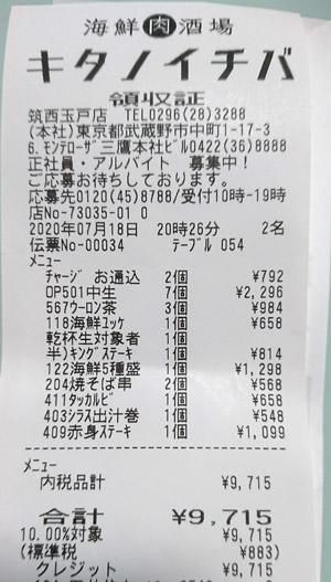 キタノイチバ 筑西玉戸店 2020/7/18 飲食のレシート