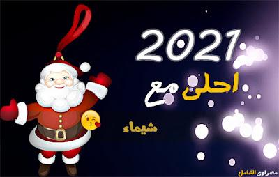 2021 احلى مع شيماء