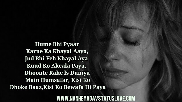 Bewafa Status & Bewafa Shayari For Whatsapp Status in Hindi