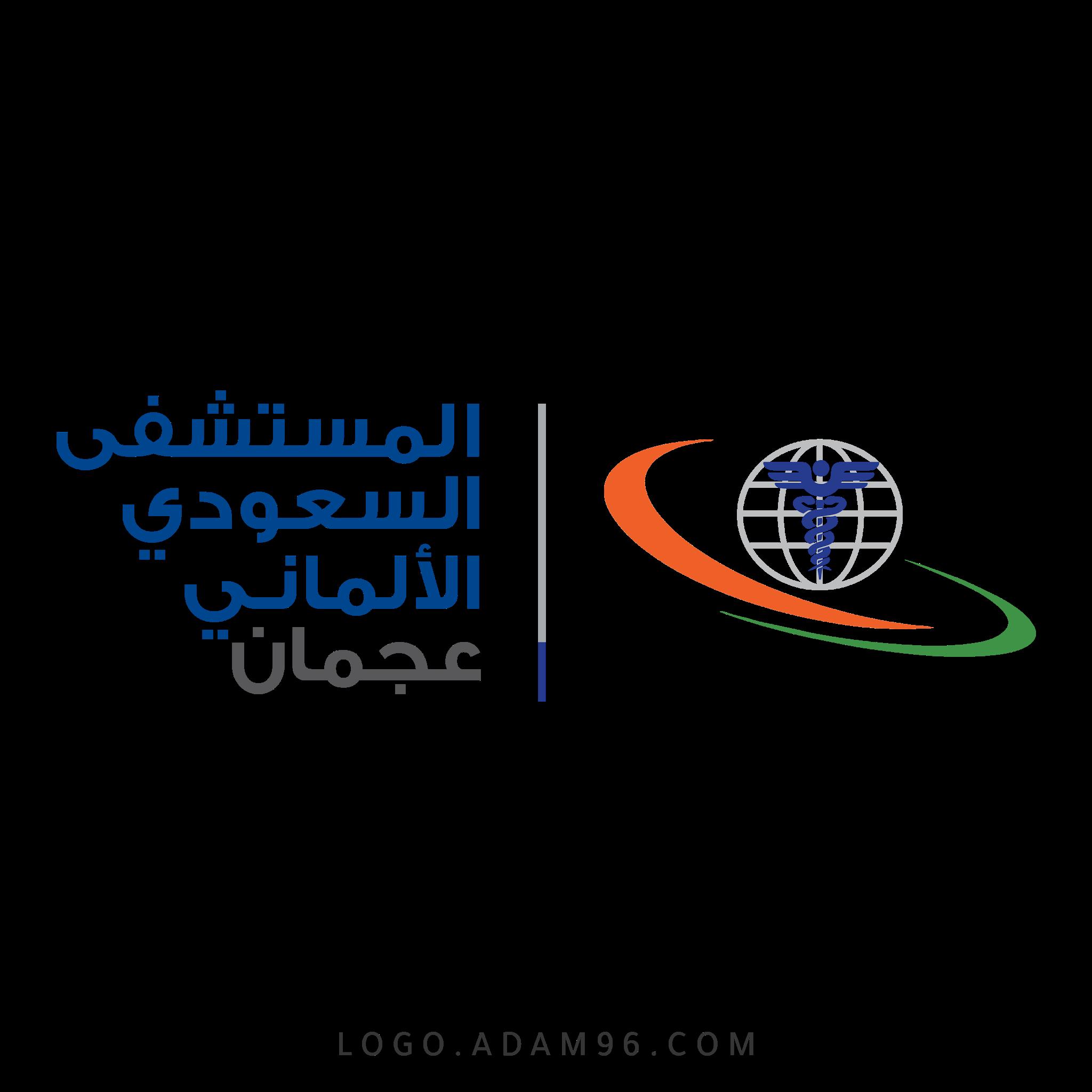 تحميل شعار المستشفى السعودي الألماني - عجمان السعودية لوجو رسمي PNG
