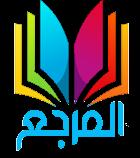 مكتبة المرجع