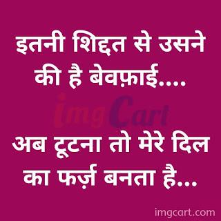 Sad Image Of Love Life in Hindi