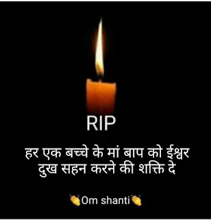 Poem-Surat  Fire Tragedy, Hindi Poem