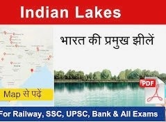 भारत की 24 सबसे बड़ी झीलों की लिस्ट और इन झीलों का संक्षिप्त विवरण [ 24 largest lakes of India and a brief description of these lakes]