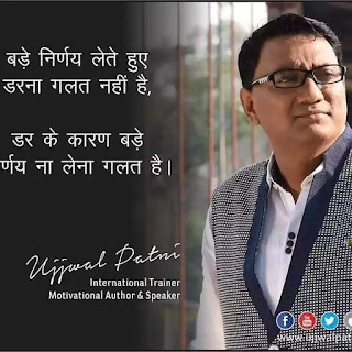 Ujjwal patni motivational quotes