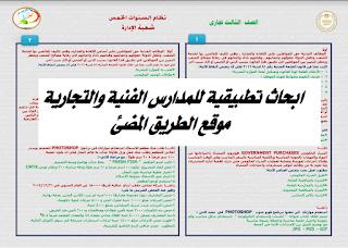 مشاربع ابحاث وزارة التربية والتعليم للمدارس التجارية والفنية والزاعية