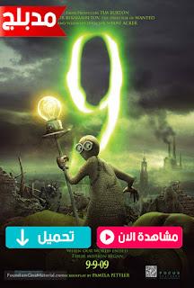 مشاهدة فيلم حياة حشرة 9 2009 مدبلج للعربية المصري