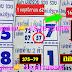 มาแล้ว...เลขเด็ดงวดนี้ 2ตัวตรงๆ หวยซอง มั่นใจมีแต่รวยรวยรวย งวดวันที่ 16/11/62