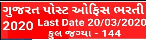India Post Gujarat Circle (Indian Postal Department) Recruitment For 144 Posts 2020