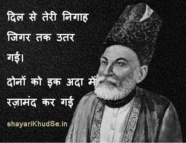 Mirza Ghalib Best Shayari, Mirza Ghalib Best Shayari in Hindi