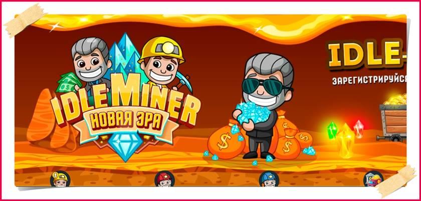 Мошенническая игра idle-miner.biz – Отзывы, развод, платит или лохотрон? Информация!