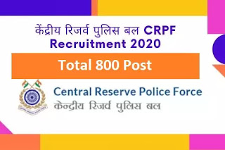 (800 Post) CRPF Paramedical Staff Vacancy 2020 - Apply Online CRPF Various Post Offline Form 2020, DainikExam com