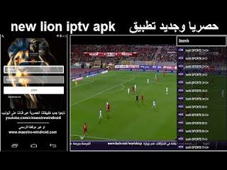 تطبيق LION IPTV  مدفوع مع 30 كود لتفعيله جميع القنوات المشفرة العربية و الافلام و المسلسلات