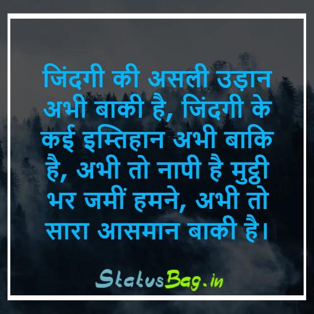 Hindi Life Status 2021