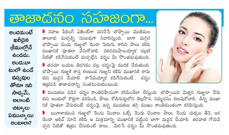 BEAUTY TIPS IN TELUGU FROM EENADU PAPER PART1