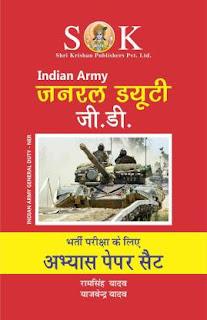 Indian Army NER Soldier GD General Duty Recruitment Exam Practice Paper Sets Hindi Medium  (Paperback, Hindi, Yajvendra Yadav, Ram Singh Yadav)