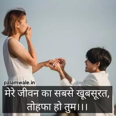 Romantic Shayari For Her