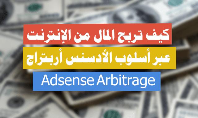 ما هو الأدسنس أرببتراج Adsense Arbitrage ؟ وكيف تستغله لتحقيق أرباج مهمّة من مواقع الفيرال ؟