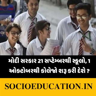 30 September reopened school college