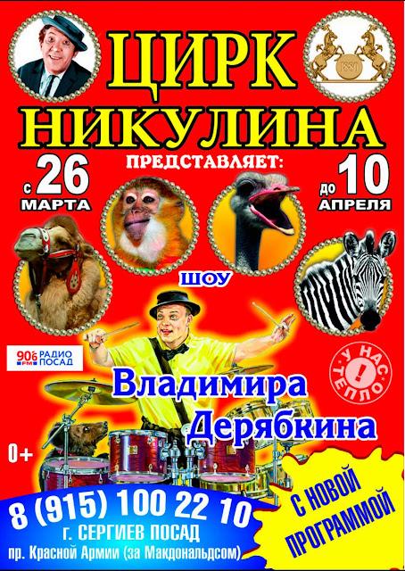 ШОУ Владимира Дерябкина – снова в Посаде!