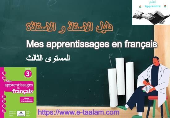 دليل الأستاذ والأستاذة : Mes apprentissages en français  للسنة الثالثة من التعليم الابتدائي  2019