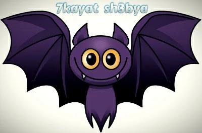قصة الخفاش الحكيم