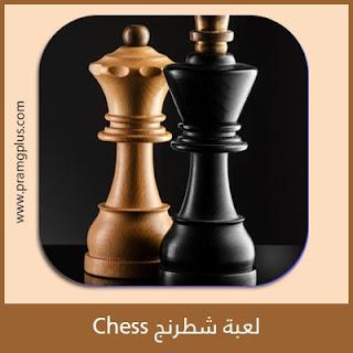 تحميل لعبة الشطرنج الأصلية