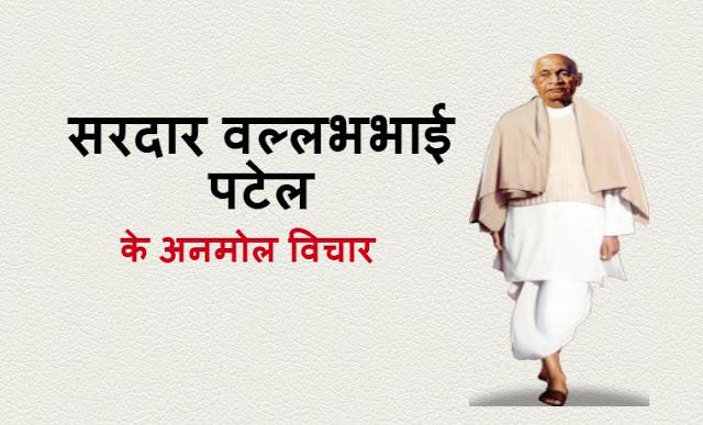 सरदार वल्लभभाई पटेल के अनमोल विचार - Sardar Vallabhbhai Pate Motivational Quotes in Hindi